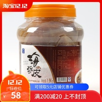 Panjin jellyfish non-ready-to-eat dry goods barrel cold 1500 g boutique New