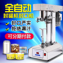 Dingxing automatic can machine easy to pull can seal machine delivery paper can PET plastic cans horse mouth iron can sealer packaging tank sealer sealer sealer automatic commercial