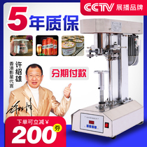 Dingxing automatic can sealing machine can sealing machine takeout paper cans PET plastic cans tin cans capping machine packaging cans capping machine capping machine can sealing machine automatic commercial