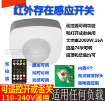 Infrared human presence sensor switch with remote control Office classroom plant Long distance high sensitive high power