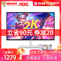 AOC Jaguar 32 inch 2K computer monitor Q3279 Gaming Game eat chicken desktop hdmi HD LCD large-screen portable PS4K anti-blue 27 external notebook