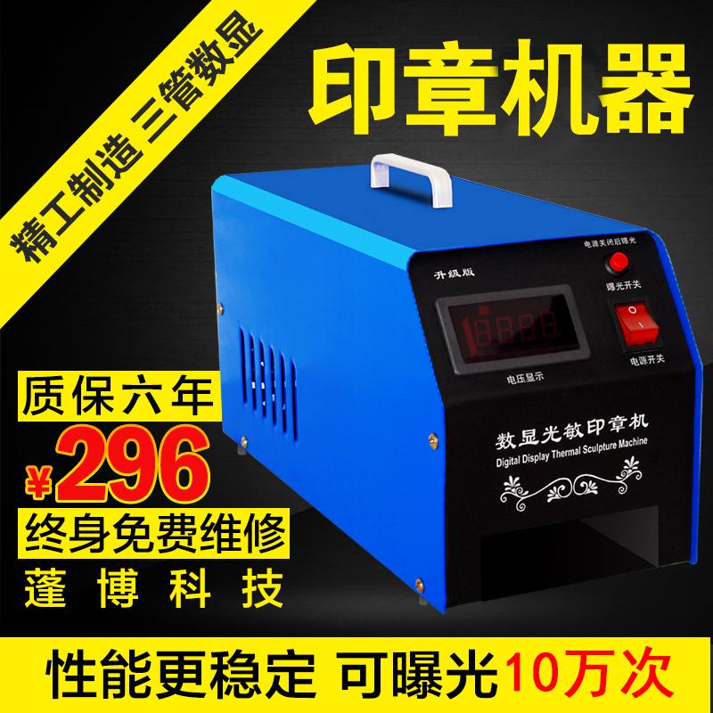 Version améliorée (haut de gamme 3 tubes) photosensible sceau machine timbre machine seal machine machine sensible à la lumière machine paquet machine sera