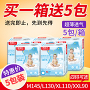 Nanjiren XL L M XXL Lara slim pants breathable baby baby diaper size in summer and dry