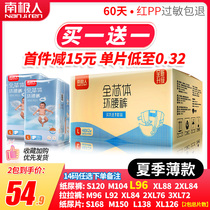 Antarctic diapers summer thin section pull baby pants Ultra-thin breathable diapers for men and women baby diapers