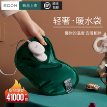 edon charging hot water bag warm hand bao warm baby warm water bag warm belly electric warm bag female hot apply plush electric heating hand treasure