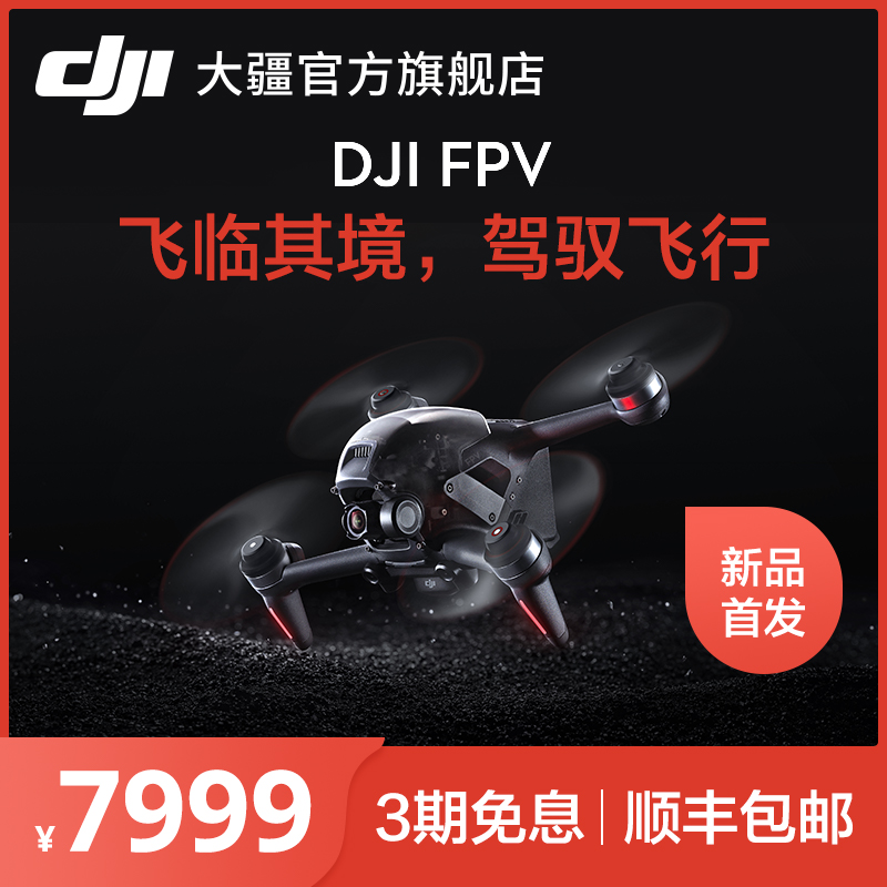 (New product debut in stock) DJI DJI FPV Kit Aerial Drone Drone Aerial Camera First View Flight Body Control