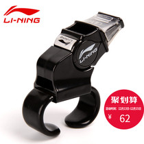 Li Ning football professional whistle referee whistle basketball training competition dedicated high volume PE teacher referee whistle
