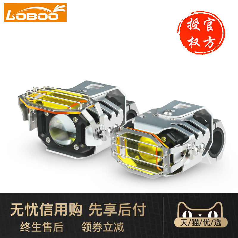 LOBOO radish motorcycle spotlight modification accessories ultra-bright bright LED open-road flashing light turn light auxiliary light