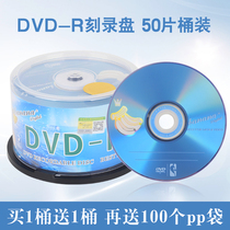 DVD disc Blank disc DVD-R 4 7G 16X blank disc 50-disc burning disc dvd disc Burning disc Burning disc