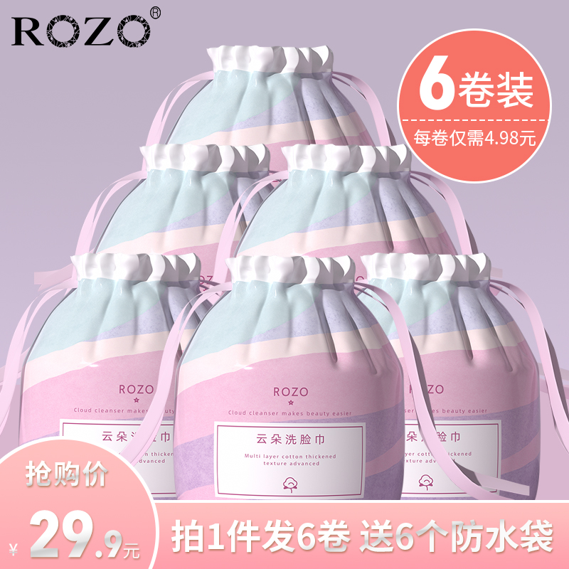 ROZO tube-type face wash towel disposable cotton wash face wipe face cleansing paper makeup remover thickened household sterile pounds