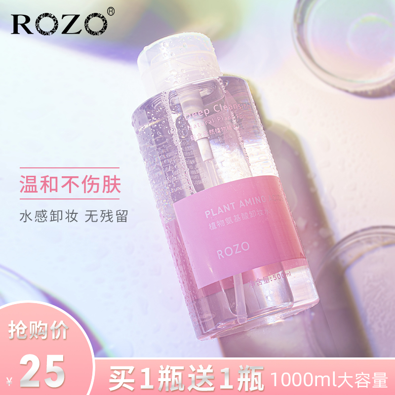 ROZO makeup remover water female eye lip face three-in-one face gentle deep cleaning pore flagship store official oil