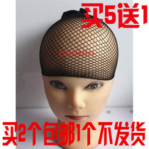 Drama Hair Network Wig Hair Net net set two-way through the network dance Baotou supplies Net