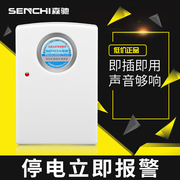 The built-in 220V large volume change from the battery charging power failure alarm power-off alarm fish farms