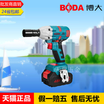 Boda pw2-48f lithium wrench charging wrench impact electric wrench power Tool