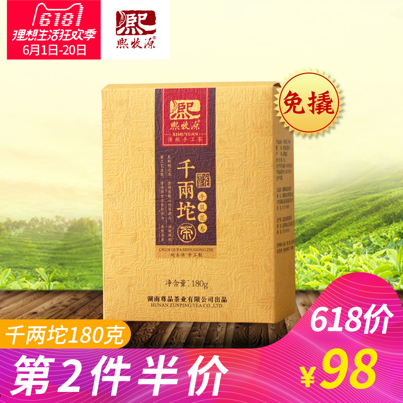 Black Tea Hunan Anhua Black Tea Loose Tea Split Tea Two thousand Tea Heemu Shepherd Two thousand Tea Tea 180g