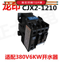 Dragon print CJX2-1210 AC contactor 380V6KW water burning machine load commercial water opener accessories