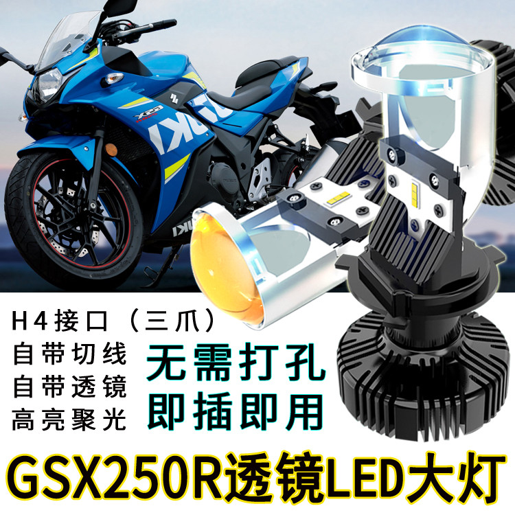 Suitable for GSX250R Eagle Ree GW250 motorcycle led headlights H4 lens NS110I R modification