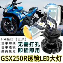 适用GSX250R福喜AS125睿御GW250摩托车led大灯H4透镜新悦星改装