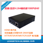 In China the network broadcast monitoring HDMI IP encoder 1080P HD output H.264 ONVIF NVR.