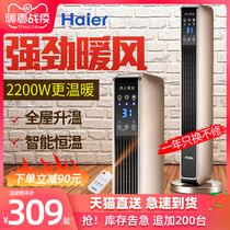 Haier отопитель для дома отопитель для спальни электрический обогреватель для гостиной быстрый нагрев вертикальный энергосберегающий отопление печь