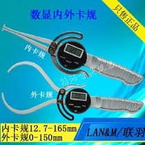 LANM co-feather number card gauge 0-150mm number graphic card gauge 12.7-165 a large number of program calipers