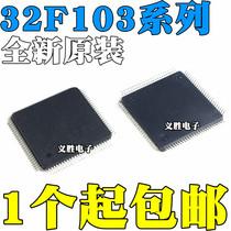 STM32F103VCT6 VET6 VBT6 VDT6 VFT6 V8T6 ZCT6 ZDT6 ZGT6 GD