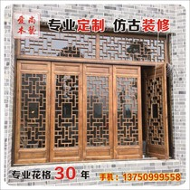 Dongyang Wood Carving New Chinese Style Doors and Windows Ancient-like Doors and Windows Solid Wood Hollow-out Lattice Hanging Roof Point Separating Screen Background Wall