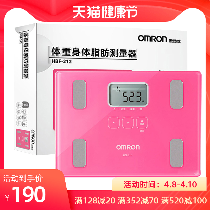 Omron HBF-212 human fat measurement instrument Smart fat called scale fat rate jd
