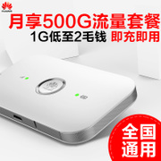 HUAWEI 4G wireless router e5573 Unicom Telecom mobile card portable WiFi car MiFi card