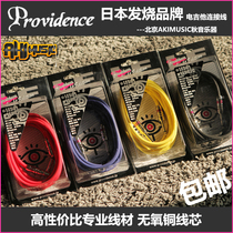 Japanese original Providence LE501 3 5 m musical instrument line electric guitar noise reduction signal line cable
