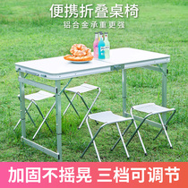 Outdoor stacked tables and chairs set aluminum portable barbecue stall self-drive car picnic camping table