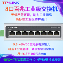 TP-LINK industrial-grade switch 8-port 100-megabit industrial ethernet switch IP30 protection VLAN isolated DIN rail wall mounting network monitoring TL-SF1008 industrial grade