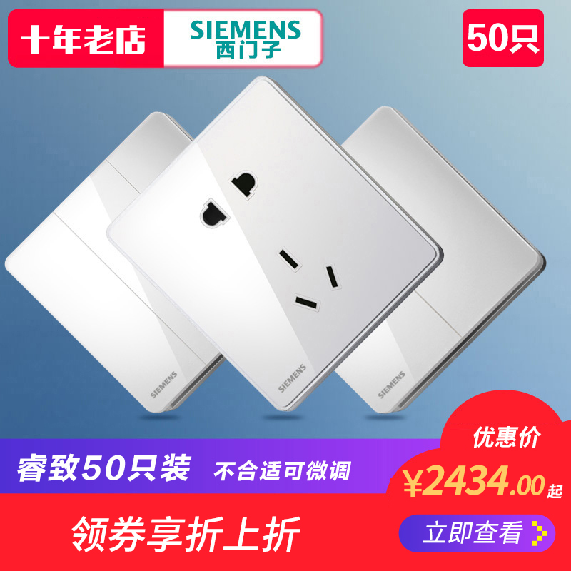 Siemens switch socket panel Rui titanium silver side 50 switch socket panel 86 type apartment set panel
