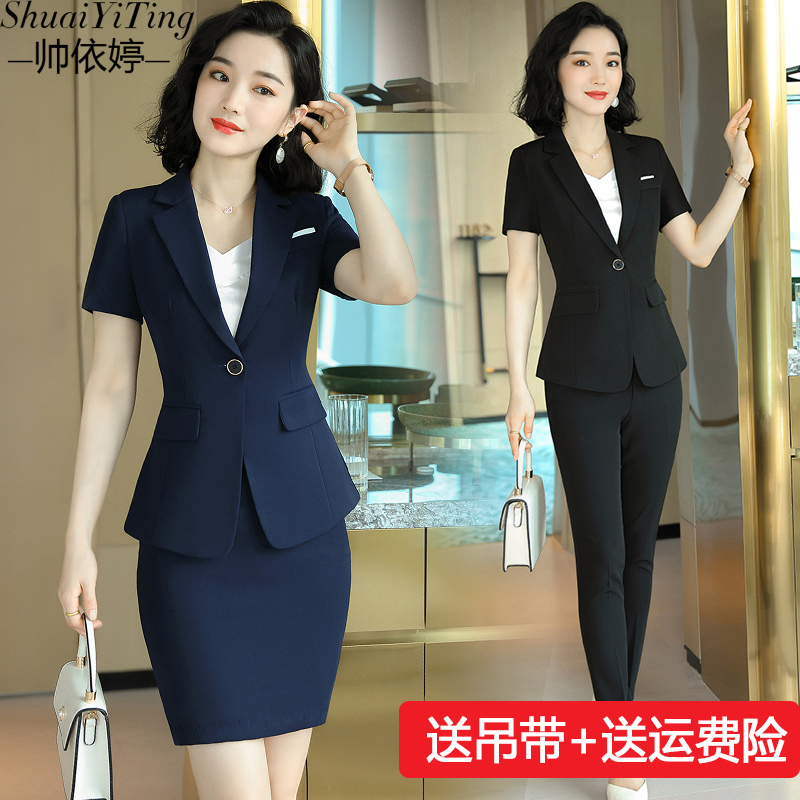 Professional suit suit skirt Womens summer thin fashion temperament Short sleeve formal workwear Hotel front desk tooling