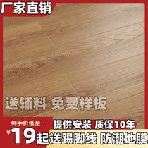 Reinforced composite wood floor Bedroom waterproof wear-resistant diamond plate 12mm household engineering environmental protection floor factory direct sales