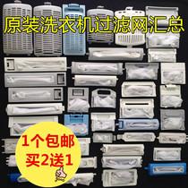 Original washing machine filter Various brands Washing machine accessories Washing machine filter bag pocket box