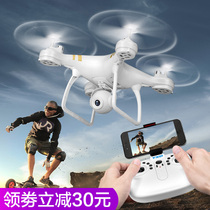 ✅ Professional HD Remote control aircraft toy UAV aerial shooting vehicle four-axis charging children with extra long continuous aerial model