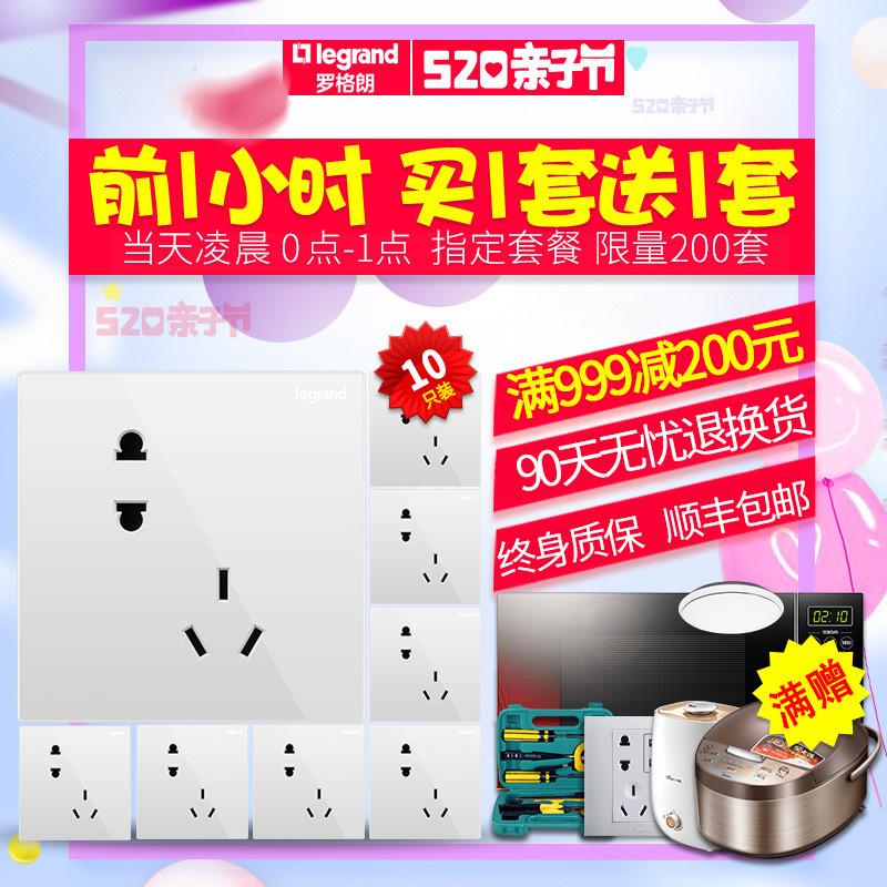 TCL rogram switch socket packages 10 oblique five-hole sockets with 23 classic white packages