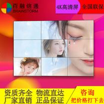 百 融信通 46 49 55 65 inch LCD splicing screen seamless TV wall advertising led large screen display