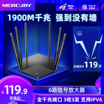 (Shunfeng) Mercury 1900M dual gigabit wireless router gigabit port home high-speed wifi through the wall king D191G dual frequency 5G high-power enhanced dormitory student bedroom IPv6
