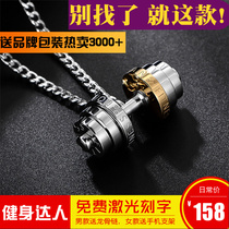 GD European and American overbearing muscle mens titanium steel dumbbell necklace mens fitness pendant sports dumbbell girl birthday gift