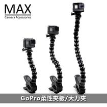 运动相机配件gopro hero7 6 5 4柔性压板大力夹支架小蚁4K配件
