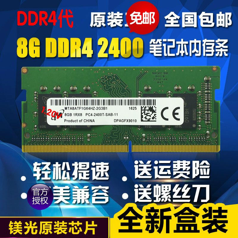 Kingred Micron Micron 8G DDR4 2400 2401 4G 8G Notebook RAM