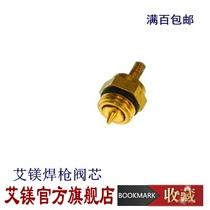 A magnesium welding gun valve core