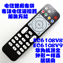 Huawei Yuebai EC6108V9A EC2106V2 EC6108V8 WIFI Network Set Top Box Remote Controller