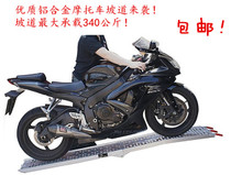 Special folding motorcycle loading slope on the shelves aluminum ramps on the stairs on the car springboard