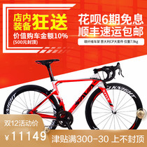 Sava Sava Carbon fiber road bike racing Italian Cp-chorus large kit Phantom 22 speed