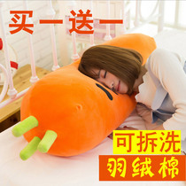 Carrot plush toy cute carrot pillow long pillow doll doll oversized birthday gift girl