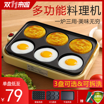 Omelette artifact automatic breakfast machine household omelette machine plug-in Egg Burger Machine commercial poached egg small pot