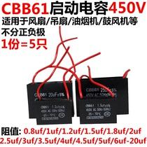 5只 CBB61风扇启动电容1 2 2.5 3 4 5 6 7 8 10 15 20-25UF 450V